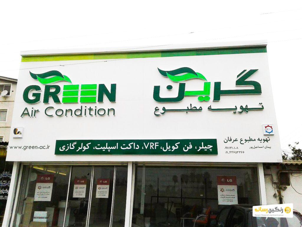 مرکز ساخت تابلو در تهران