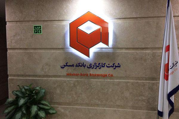 تابلوی داخلی شرکت کارگزاری بانک مسکن