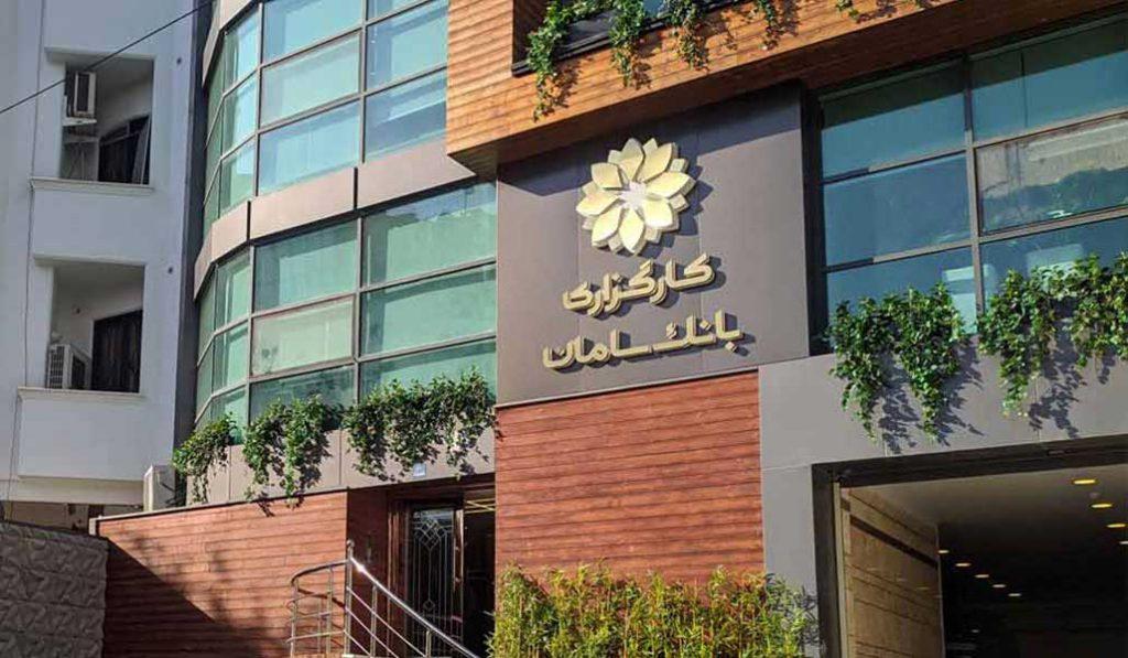پروژه تابلوسازی کارگزاری بانک سامان توسط شرکت رنگینرسانه