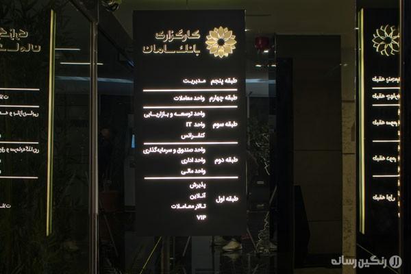 تابلو راهنما کارگزاری بانک سامان
