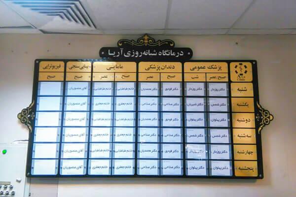 تابلوی راهنمای وقت ویزیت پزشکان درمانگاه آریا